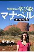 勝間和代の学び旅マナベル / オーストラリア編