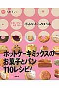 ホットケーキミックスの本 / お菓子もパンも簡単手づくり