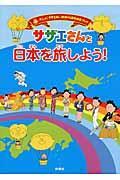 サザエさんと日本を旅しよう! / アニメ「サザエさん」放送45周年記念ブック