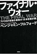 ファイナル・ウォー / アメリカが目論む最後の「日本収奪計画」