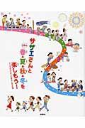 サザエさんと日本の春・夏・秋・冬を楽しもう! / アニメ「サザエさん」のゆかいな12か月