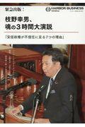 緊急出版!枝野幸男、魂の3時間大演説 / 安倍政権が不信任に足る7つの理由