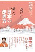 新しい「日本の歩き方」 / まだまだ知らない魅力がいっぱい、旅で元気になろう