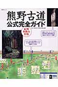熊野古道公式完全ガイド / 紀州和歌山県版