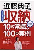 近藤典子の収納10の常識& 100の実例 / かならず片づく!