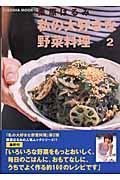 私の大好きな野菜料理 2