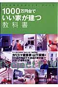 1000万円台でいい家が建つ教科書 / こんな時代だからこそ、チャンス!