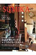 SUMIKA app. vol.1