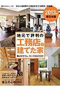 地元で評判の工務店で建てた家 2013年 東日本版