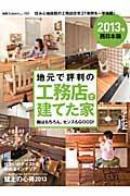 地元で評判の工務店で建てた家 2013年 西日本版