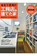 地元で評判の工務店で建てた家 2014年 東日本版