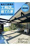地元で評判の工務店で建てた家 2014年 西日本版