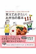 覚えておきたい!お弁当の基本111 / 道具選び、詰め方、定番メニュー、子ども用etc.お弁当づくりのコツ全部