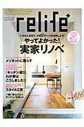 relife+ vol.16