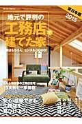 地元で評判の工務店で建てた家 2015年 東日本版
