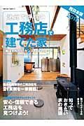 地元で評判の工務店で建てた家 2015年 西日本版