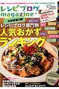 レシピブログmagazine vol.6(2015 Spring)