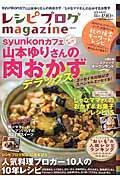レシピブログmagazine vol.7(2015 Autumn)