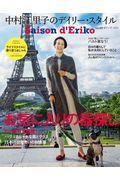セゾン・ド・エリコ Vol.09