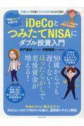 """iDeCoとつみたてNISAにダブル投資入門 / 税金ゼロ""""でお得すぎ!"""