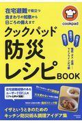 クックパッド防災レシピBOOK / 在宅避難で役立つ食まわりの知恵から日頃の備えまで
