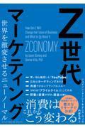 Z世代マーケティング / 世界を激変させるニューノーマル