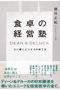 食卓の経営塾DEAN & DELUCA 心に響くビジネスの育て方