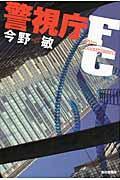 警視庁FC / Film Commission
