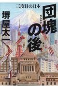 団塊の後 / 三度目の日本