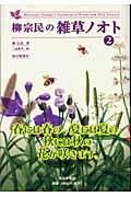 柳宗民の雑草ノオト 2