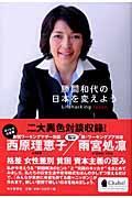 勝間和代の日本を変えよう / Lifehacking Japan