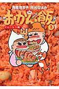 おかん飯 3(てんこもり編)