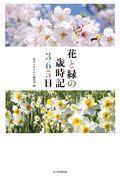 花と緑の歳時記365日