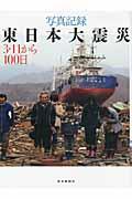 写真記録東日本大震災 / 3・11から100日
