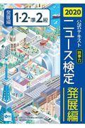 ニュース検定公式テキスト「時事力」発展編(1・2・準2級対応) 2020年度版
