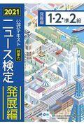 ニュース検定公式テキスト「時事力」発展編(1・2・準2級対応) 2021年度版