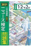 ニュース検定公式問題集「時事力」1・2・準2級 2021年度版