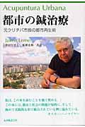 都市の鍼治療 / 元クリチバ市長の都市再生術