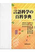 言語科学の百科事典