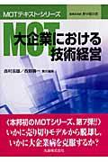 MOT大企業における技術経営