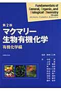 マクマリー生物有機化学 有機化学編 第2版
