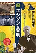 エジソンと発明 努力とひらめきで失敗を成功につなげた偉人