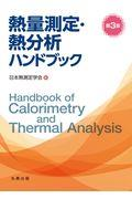 熱量測定・熱分析ハンドブック