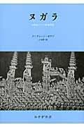 ヌガラ / 19世紀バリの劇場国家