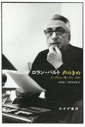 ロラン・バルト声のきめ / インタビュー集1962ー1980