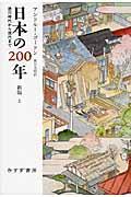 日本の200年 上 新版 / 徳川時代から現代まで