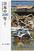 日本の200年 下 新版 / 徳川時代から現代まで