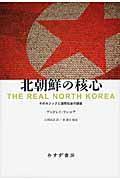 北朝鮮の核心 / そのロジックと国際社会の課題