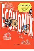 エコノミックス / マンガで読む経済の歴史