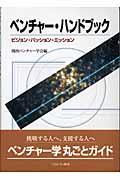 ベンチャー・ハンドブック / ビジョン・パッション・ミッション